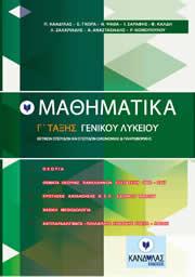 mathimatikatheoriamethodologia